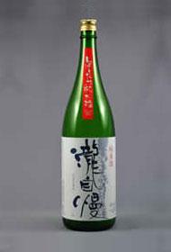 純米 しぼりたて生酒